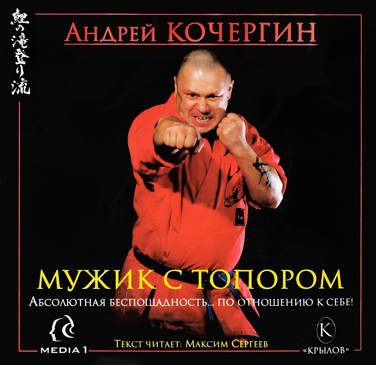 Кочергин А. Мужик с топором. CDmp3