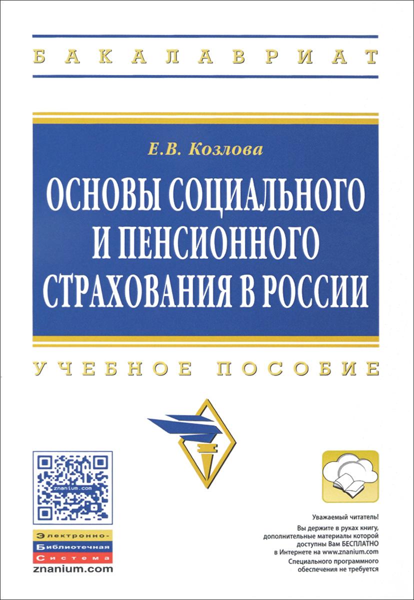 Е. В. Козлова Основы социального и пенсионного страхования в России. Учебное пособие