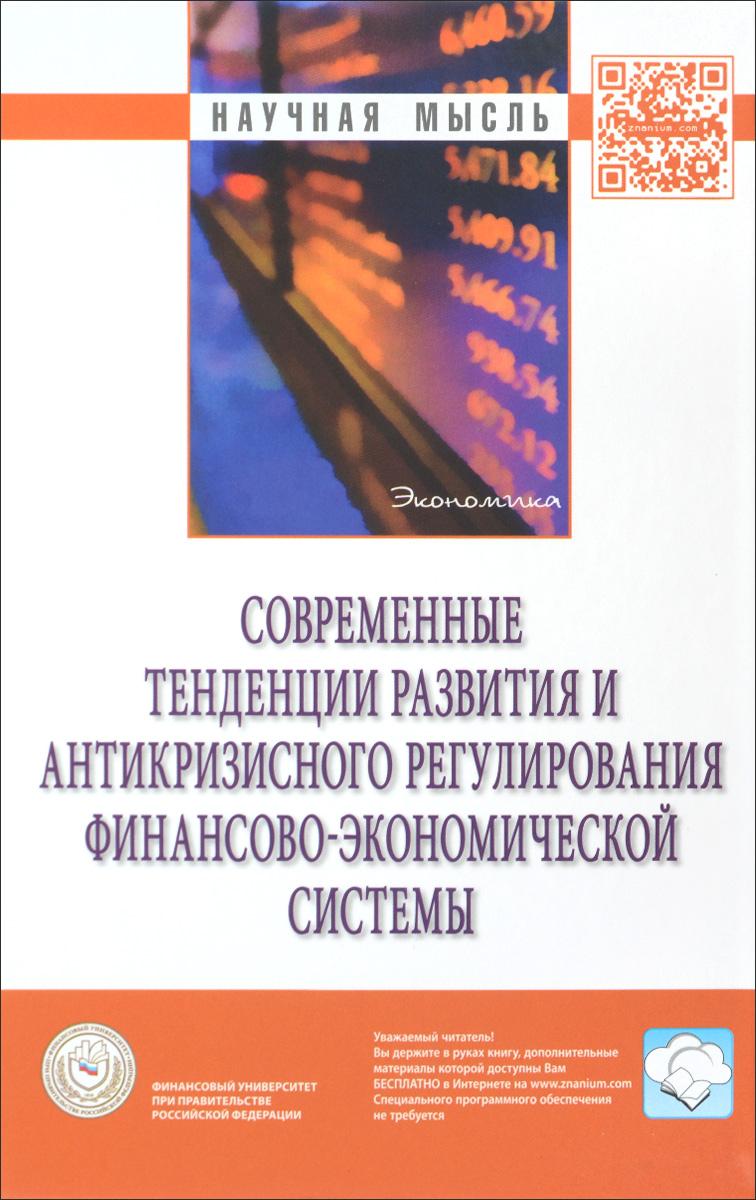 Современные тенденции развития и антикризисного регулирования финансово-экономической системы Работа содержит материалы...