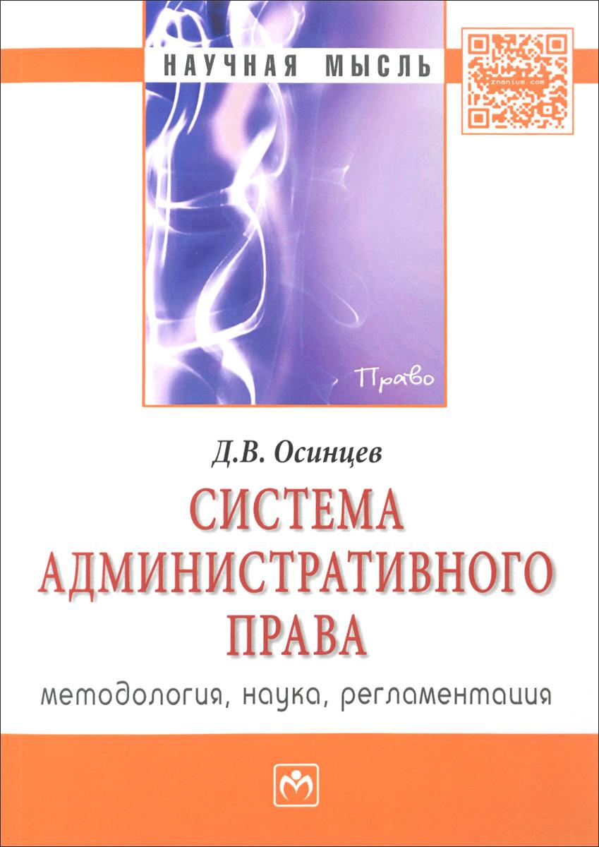 Д. В. Осинцев Система административного права (методология, наука, регламентация)