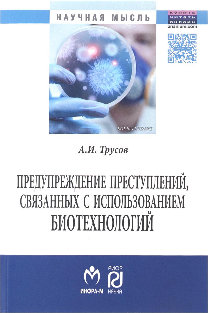 А. И. Трусов Предупреждение преступлений, связанных с использованием биотехнологий