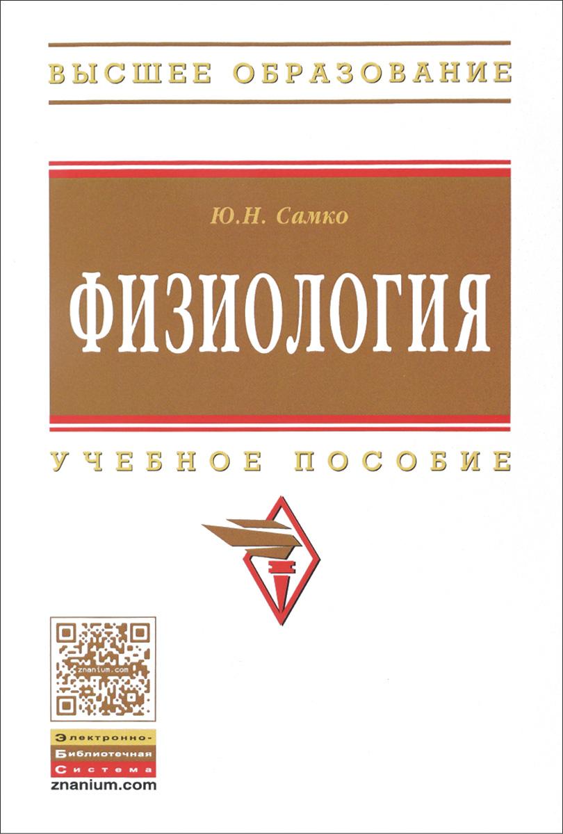 Ю. Н. Самко Физиология. Учебное пособие