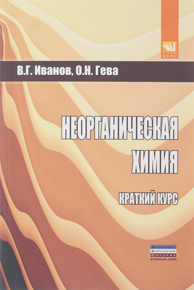 В. Г. Иванов, О. Н. Гева Неорганическая химия. Краткий курс