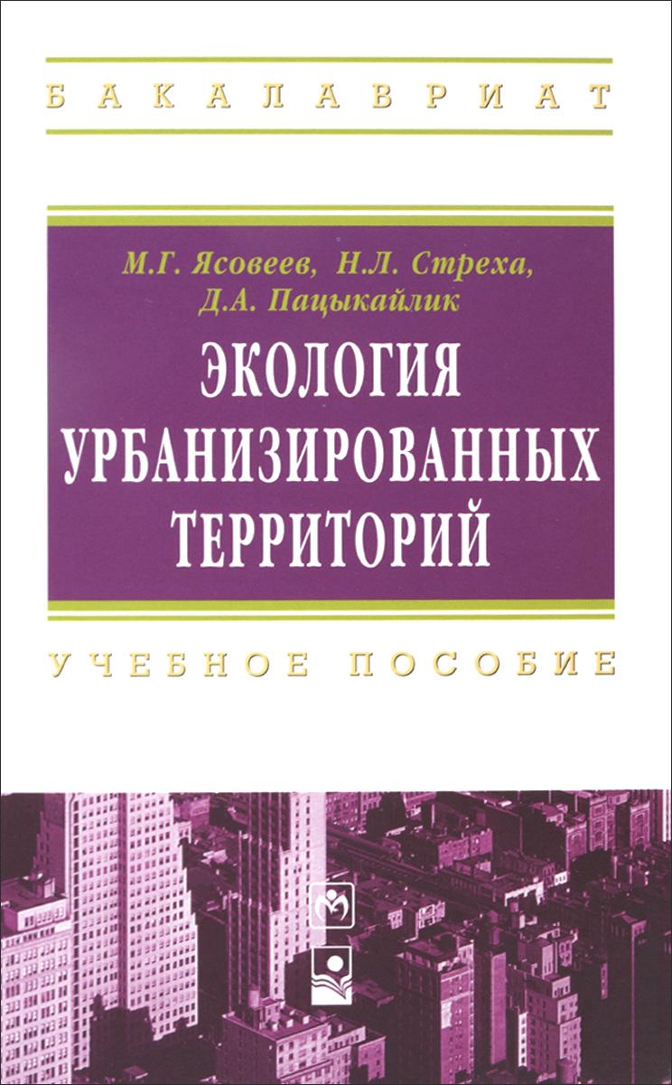 М. Г. Ясовеев, Н. Л. Стреха, Д. А. Пацыкайлик Экология урбанизированных территорий. Учебное пособие