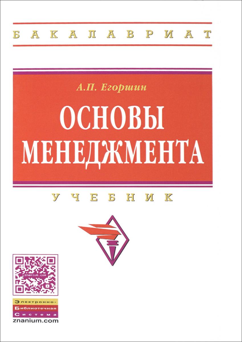 А. П. Егоршин Основы менеджмента. Учебник в в лукашевич основы менеджмента в торговле учебник