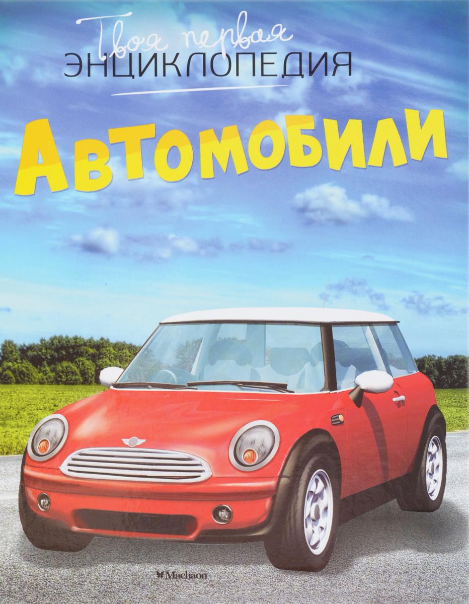 Книга Автомобили. Марк Шликлин