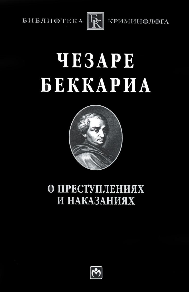 Чезаре Беккариа О преступлениях и наказаниях