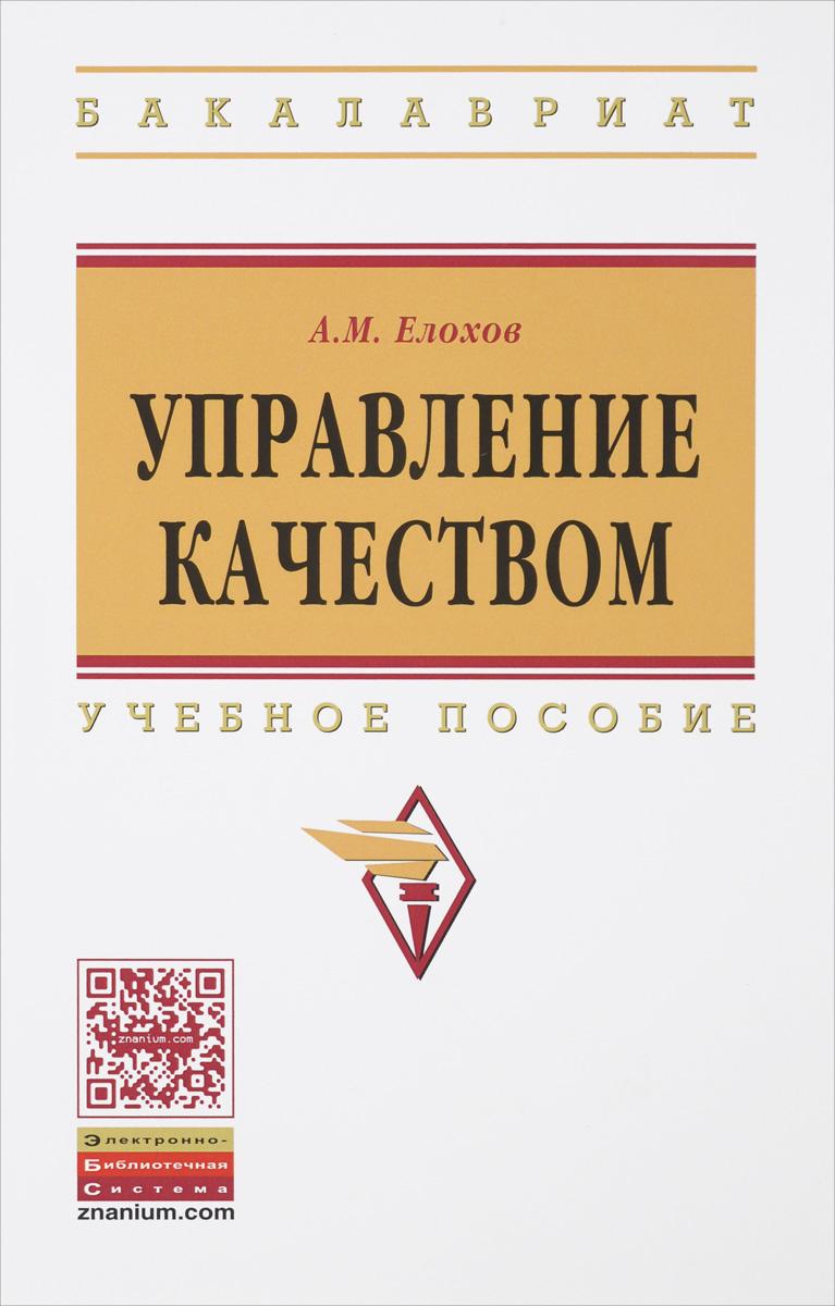 А. М. Елохов Управление качеством