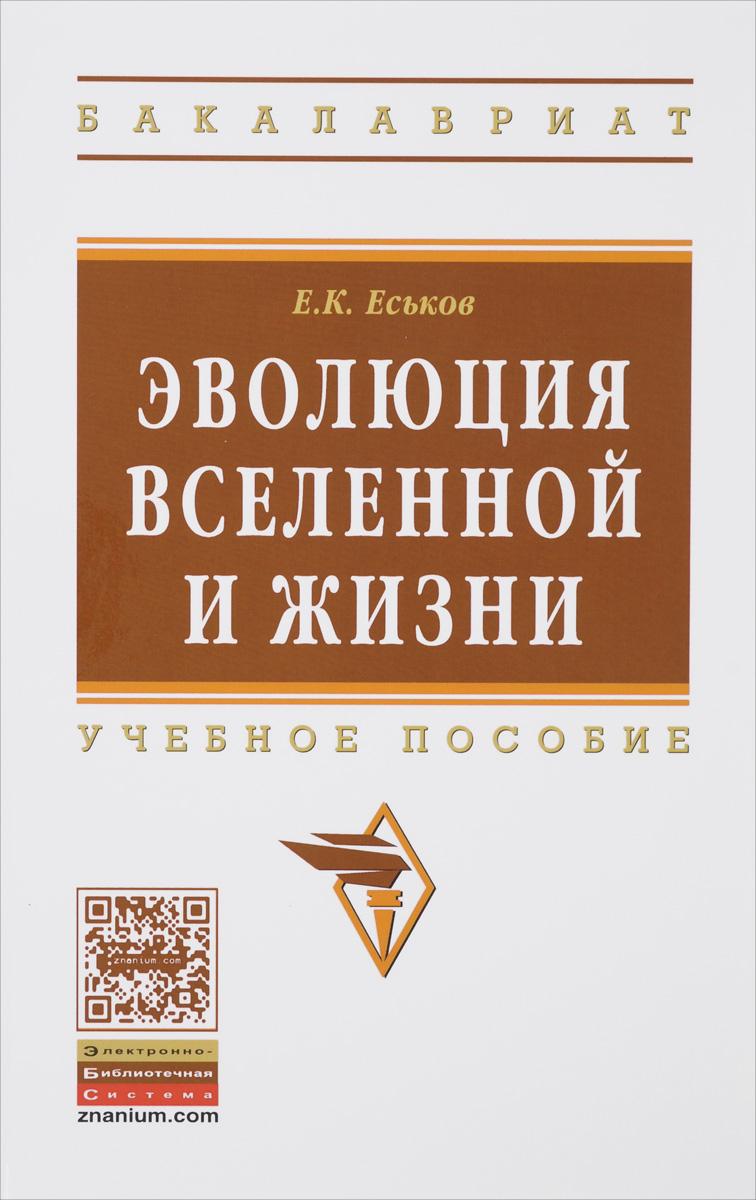 Е. К. Еськов Эволюция Вселенной и жизни