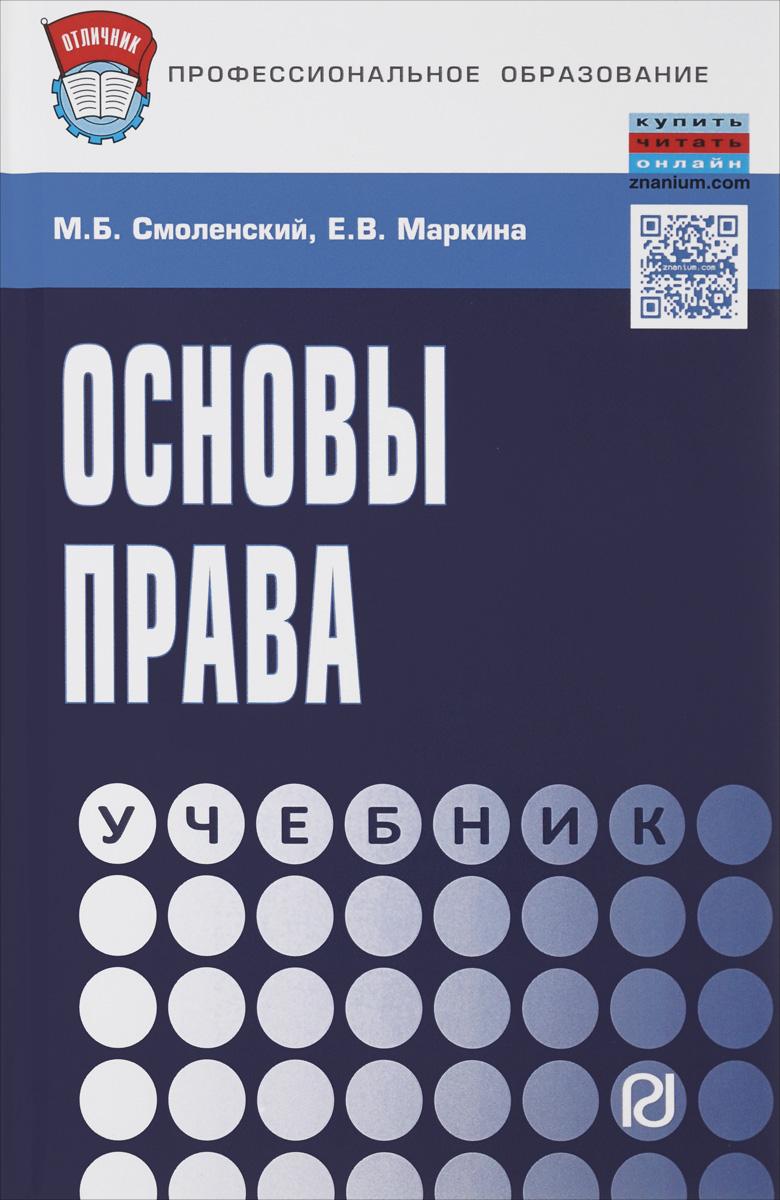 М. Б. Смоленский, Е. В. Маркина Основы права. Учебник а е гольдштейн физические основы получения информации учебник