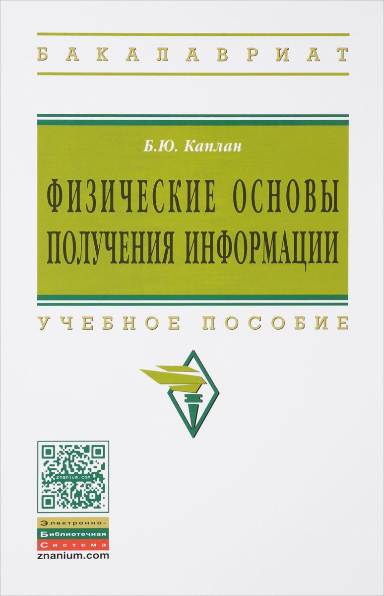 Б. Ю. Каплан Физические основы получения информации. Учебное пособие