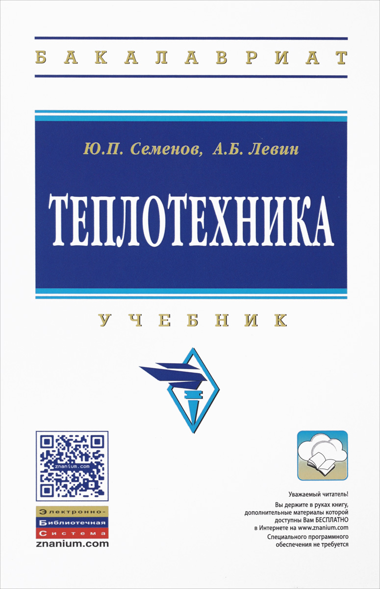 Ю. П. Семенов, А. Б. Левин Теплотехника. Учебник