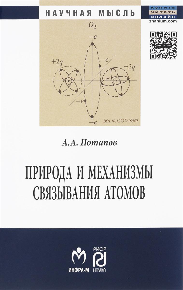 А. А. Потапов Природа и механизмы связывания атомов