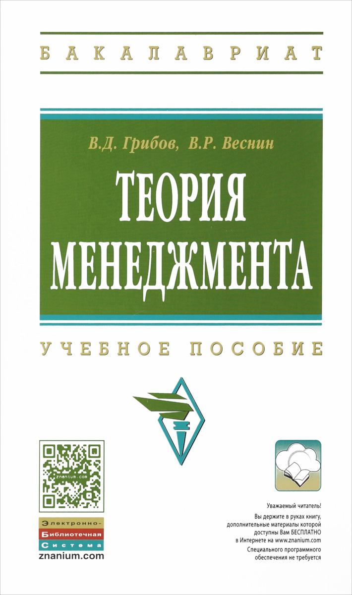 В. Д. Грибов, В. Р. Веснин Теория менеджмента. Учебное пособие