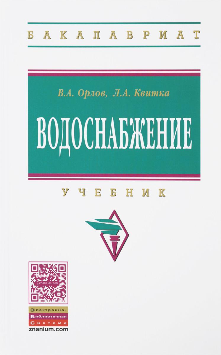 В. А. Орлов, Л. А. Квитка Водоснабжение. Учебник