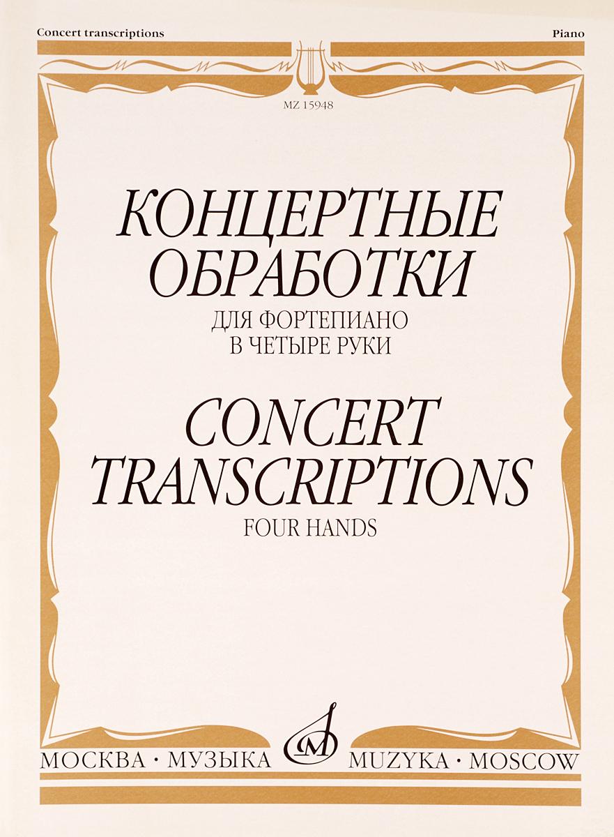 Михаил Глинка,Александр Бородин,Артур Рубинштейн Концертные обработки. Для фортепиано в четыре руки цены