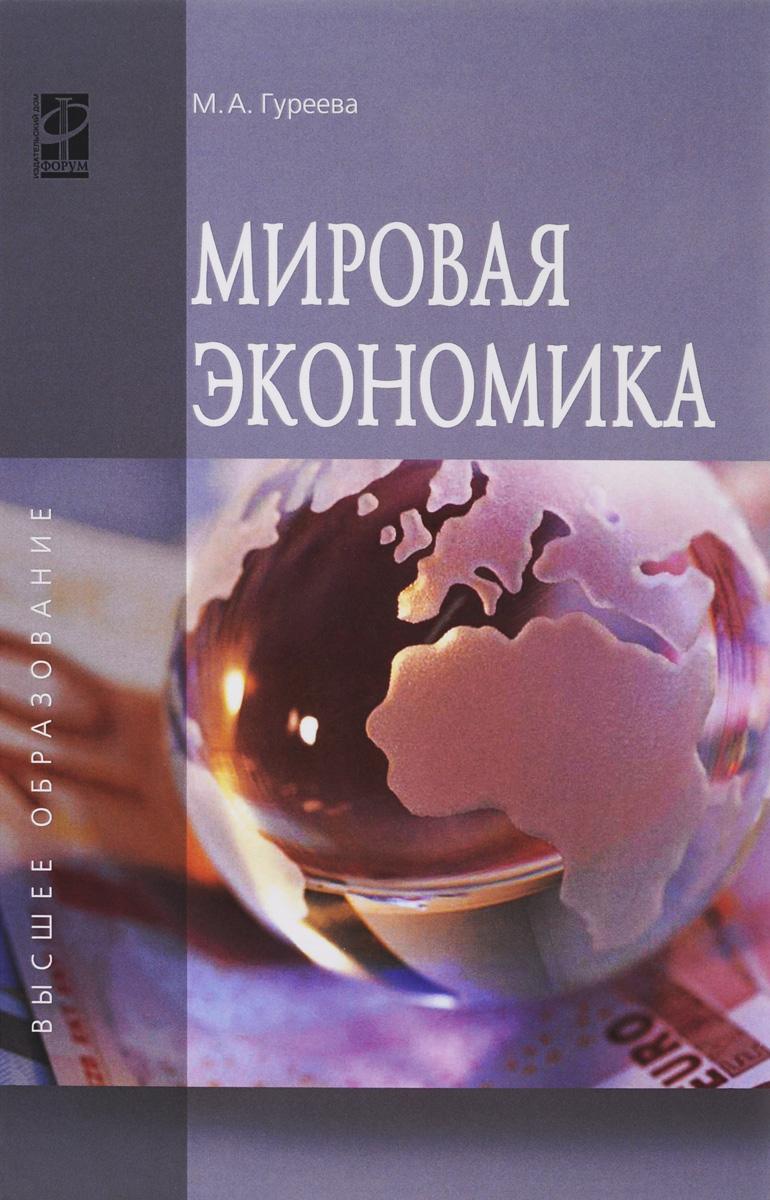 М. А. Гуреева Мировая экономика. Учебное пособие