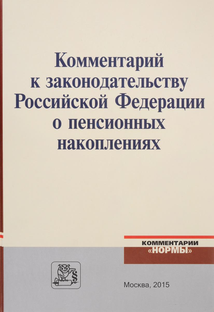 Комментарий к законодательству Российской Федерации о пенсионных накоплениях генрих эрдман осторожно акции или правда об инвестировании в россии