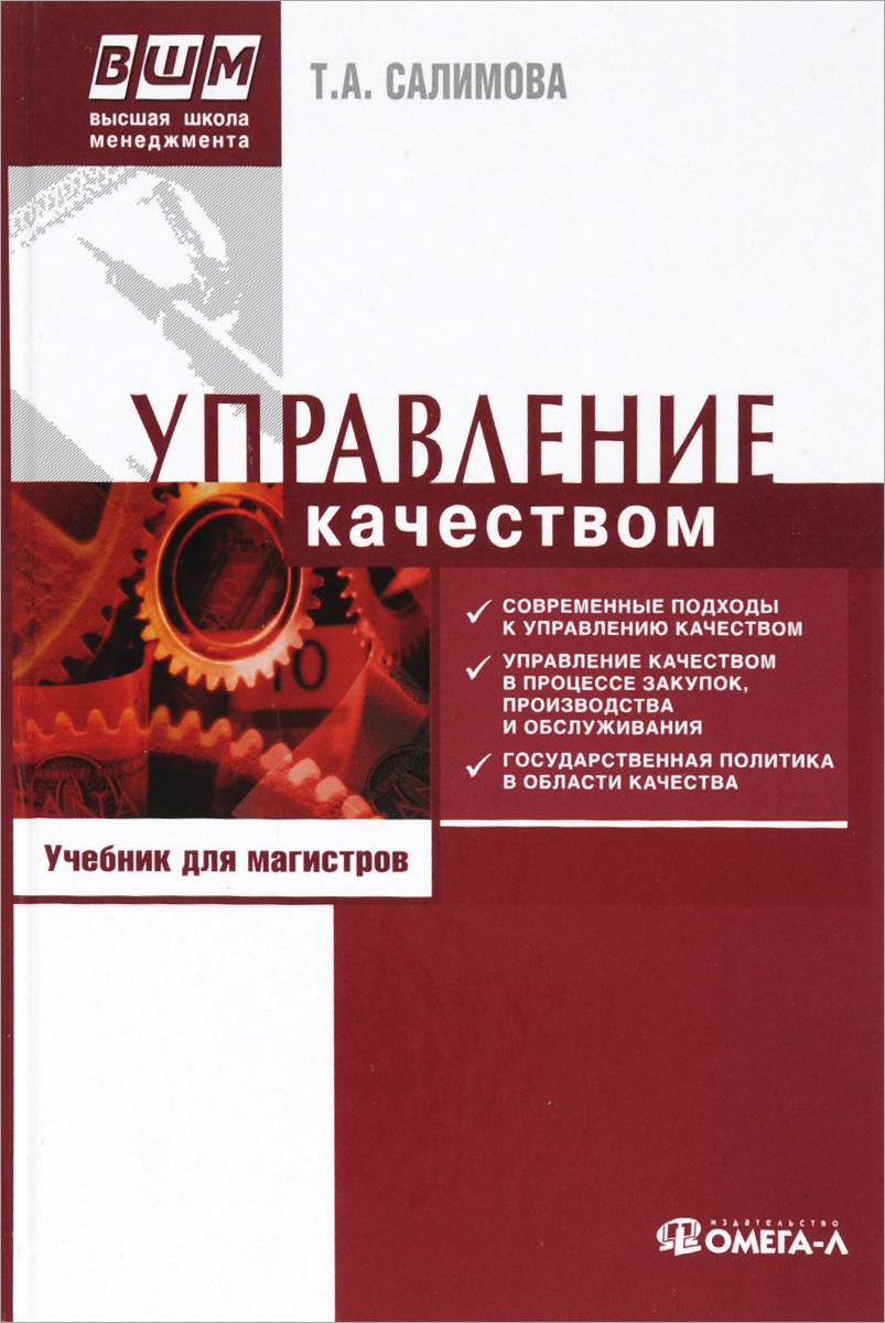 Т .А. Салимова Управление качеством. Учебник