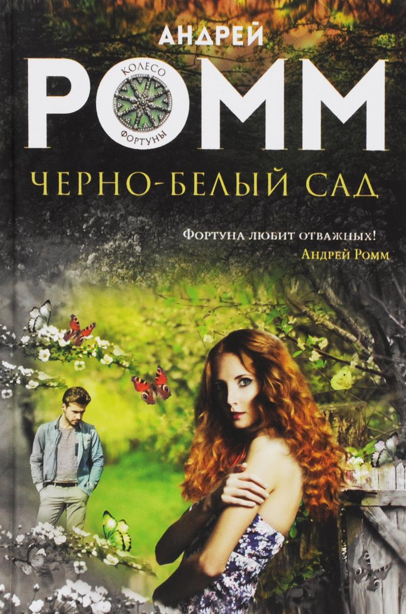 цена на Андрей Ромм Черно-белый сад
