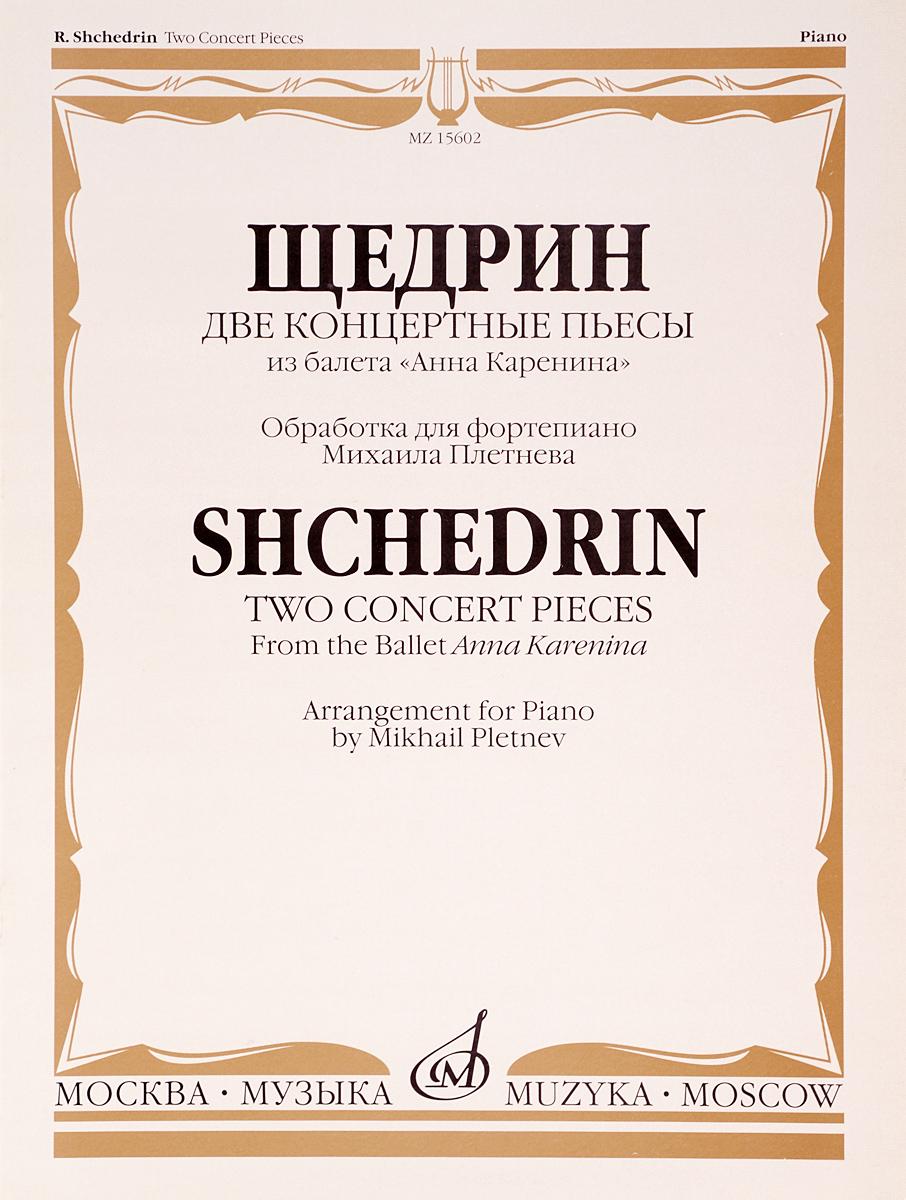 Щедрин Щедрин. Две концертные пьесы из балета