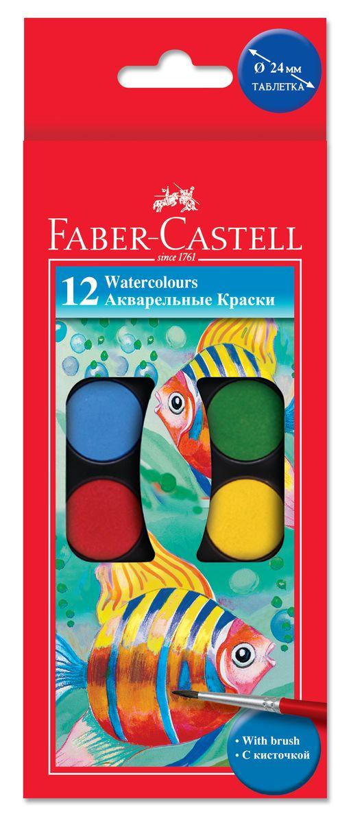 Faber-Castell Акварельные краски Watercolours с кисточкой 12 шт faber castell акварельные карандаши рыбки с кисточкой 36 шт