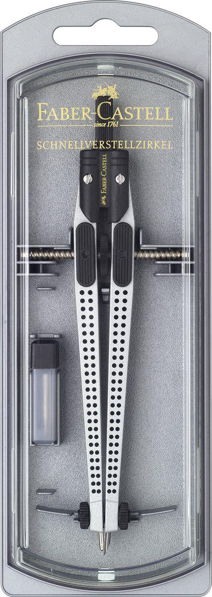 Faber-Castell Циркуль Quick Set Grip 2001 цвет черный серебряный faber castell циркуль для колледжа