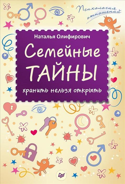 Наталья Олифирович Семейные тайны. Хранить нельзя открыть наталья олифирович семейные тайны хранить нельзя открыть