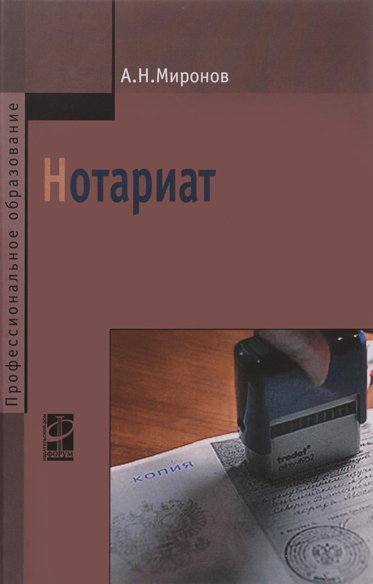 А. Н. Миронов Нотариат. Учебное пособие