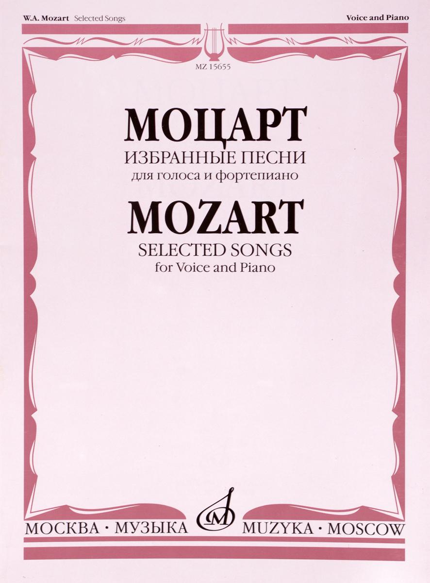 цена на В. А. Моцарт Моцарт. Избранные песни. Для голоса и фортепиано