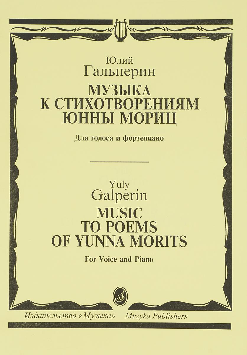 Юлий Гальперин Юлий Гальперин. Музыка к стихотворениям Юнны Мориц. Для голоса и фортепиано э и гальперин нехирургические мысли и вновь возвращаясь к себе…