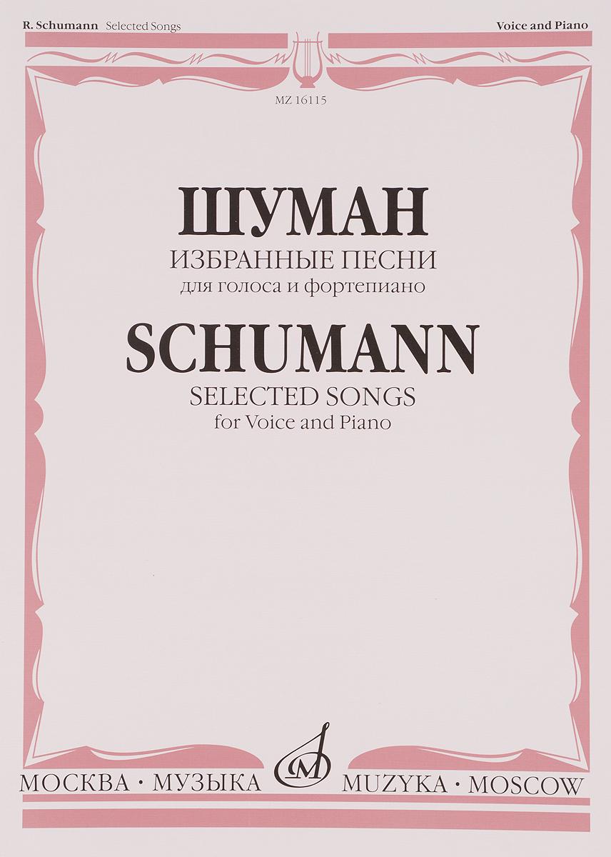 цена на Шуман Роберт Шуман. Избранные песни. Для голоса и фортепиано