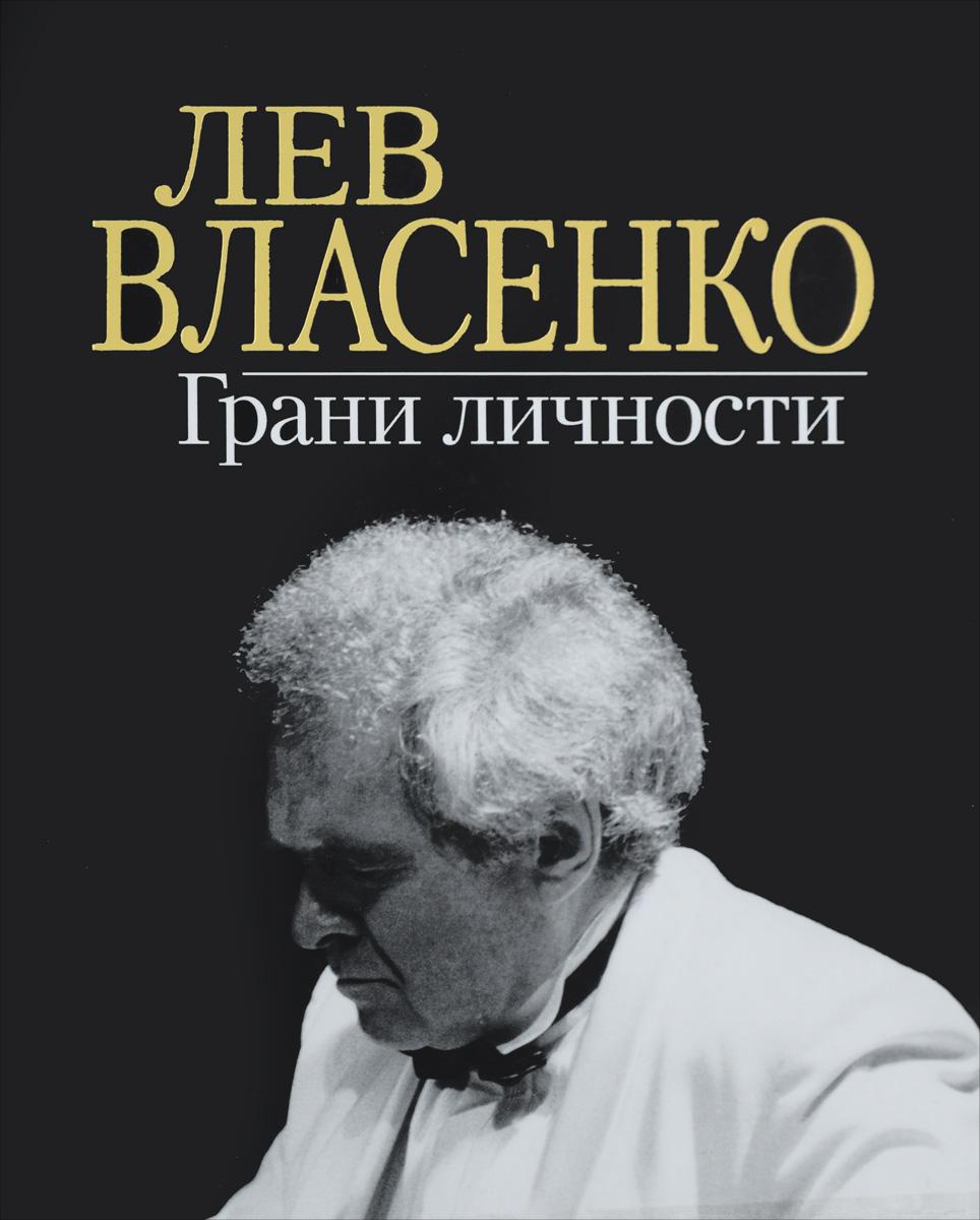 Лев Власенко. Грани личности
