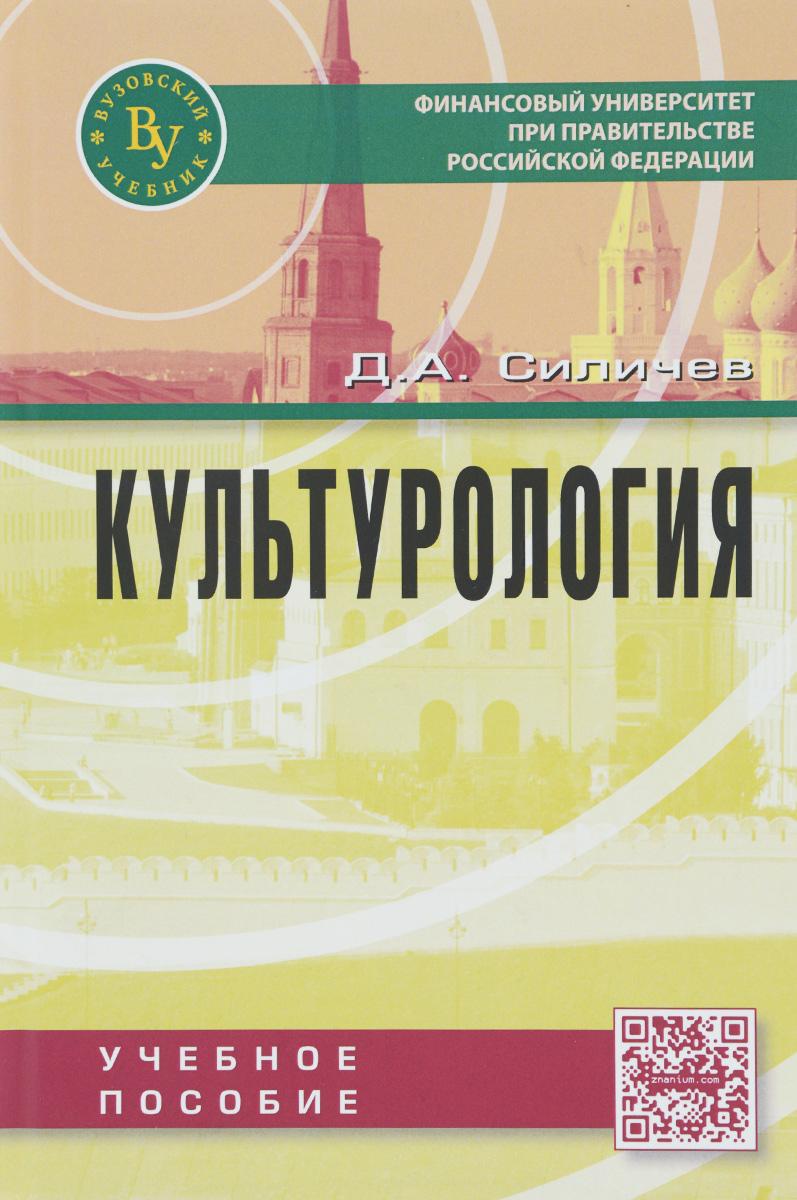 Д. А. Силичев Культурология. Учебное пособие