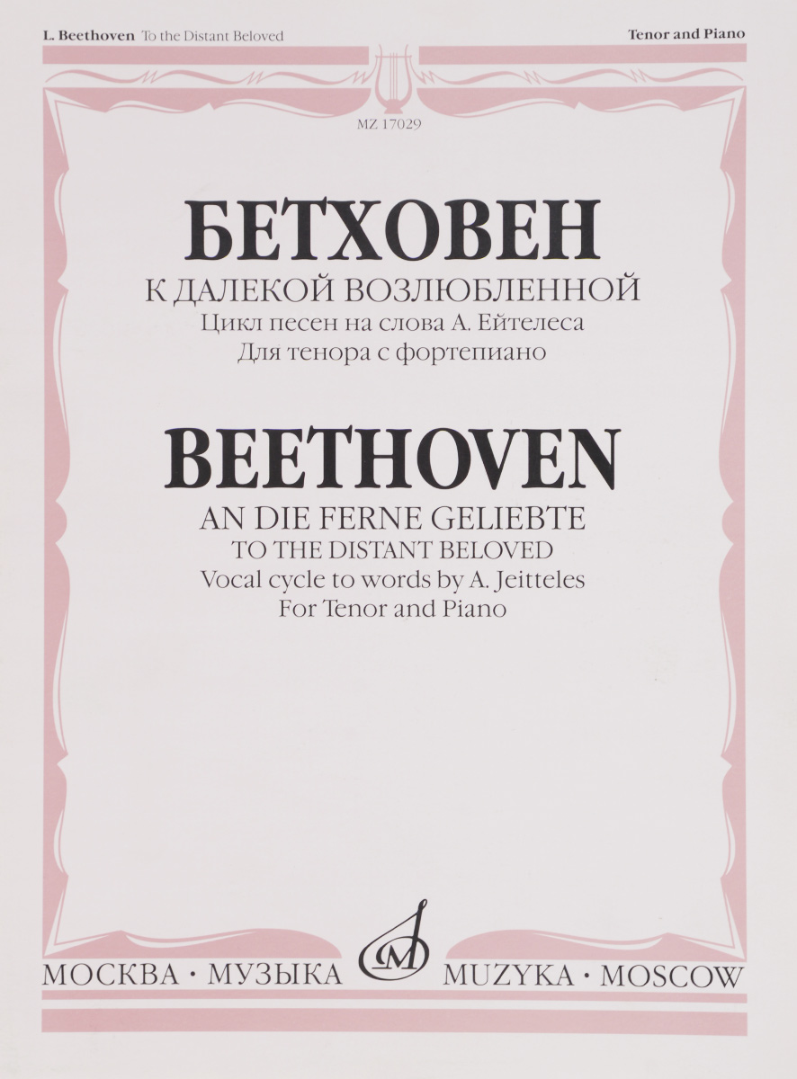 Бетховен. К далекой возлюбленной. Цикл песен на слова А. Эйтелеса. Для тенора с фортепиано. Сочинение 98
