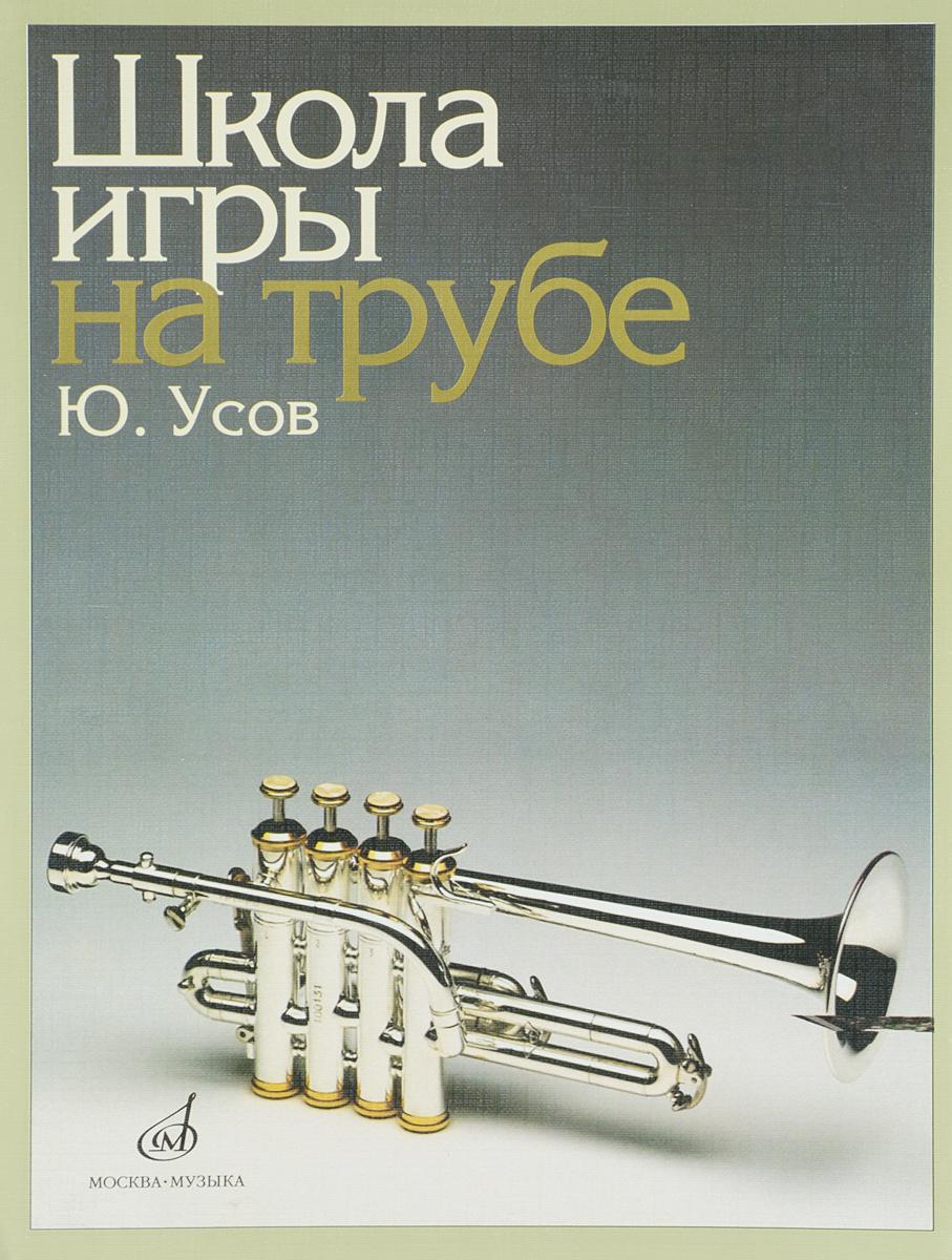 Усов Ю.А.. Школа игры на трубе. Клавир 0x0