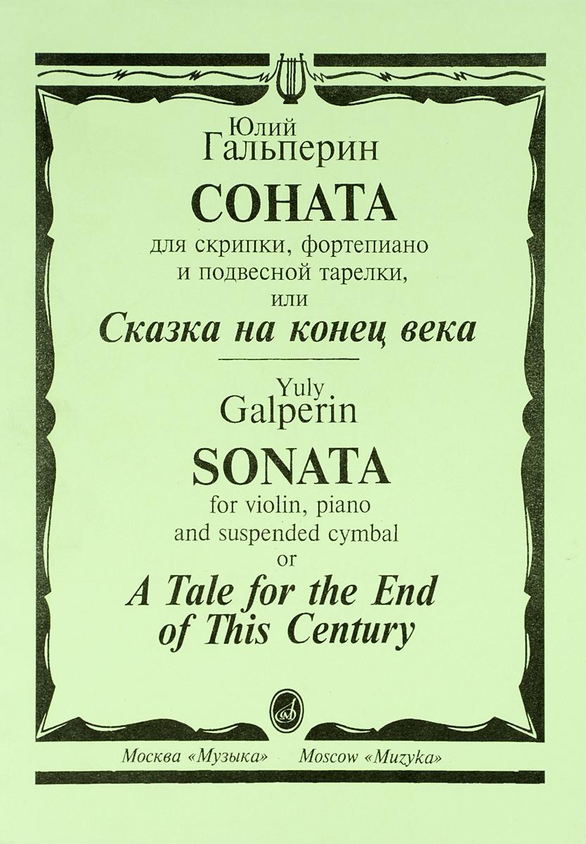 1999 Юлий Гальперин. Соната для скрипки, фортепиано и подвесной тарелки, или Сказка на конец века юлия вик конец осени
