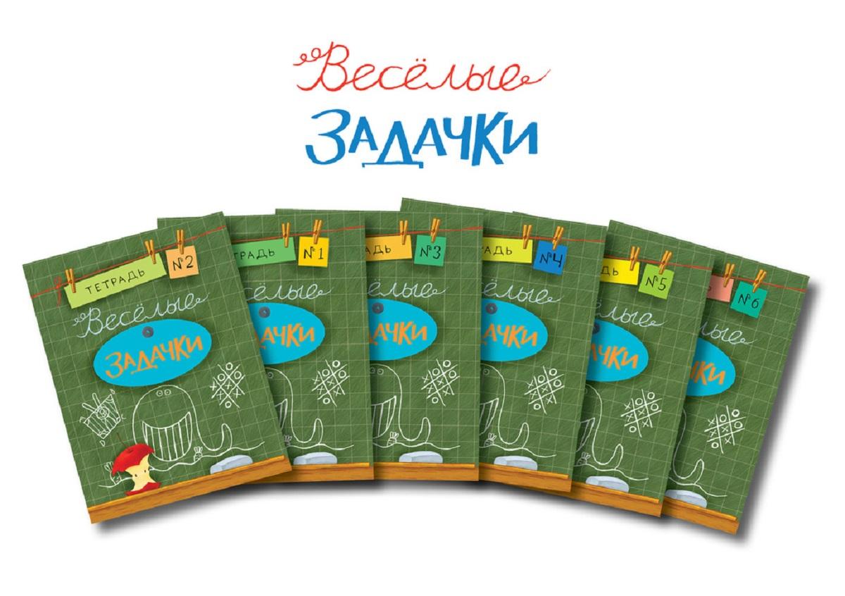 Санджей Дхиман Веселые задачки (комплект из 6 тетрадей)