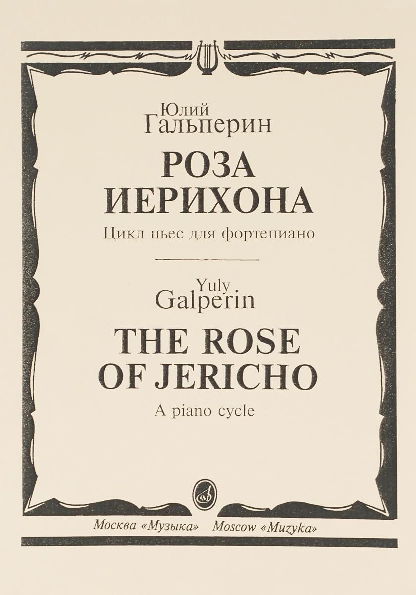 Юлий Гальперин Юлий Гальперин. Роза Иерихона. Цикл пьес для фортепиано и а бунин роза иерихона