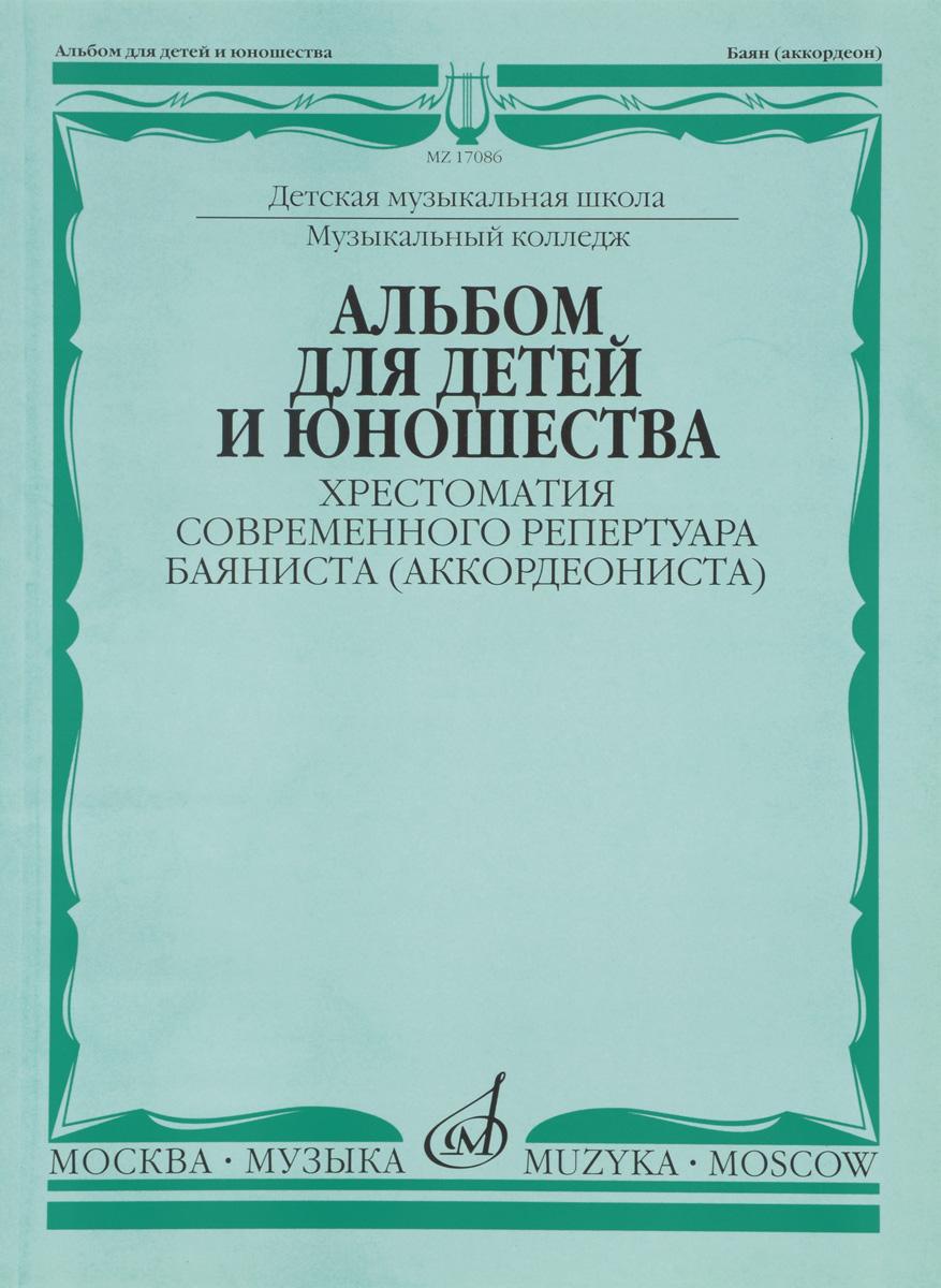Альбом для детей и юношества. Хрестоматия современного репертуара баяниста (аккордеониста)