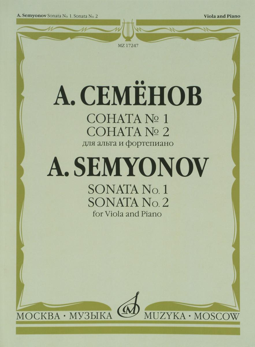 Семенов Семенов. Соната № 1. Соната № 2. Для альта и фортепиано