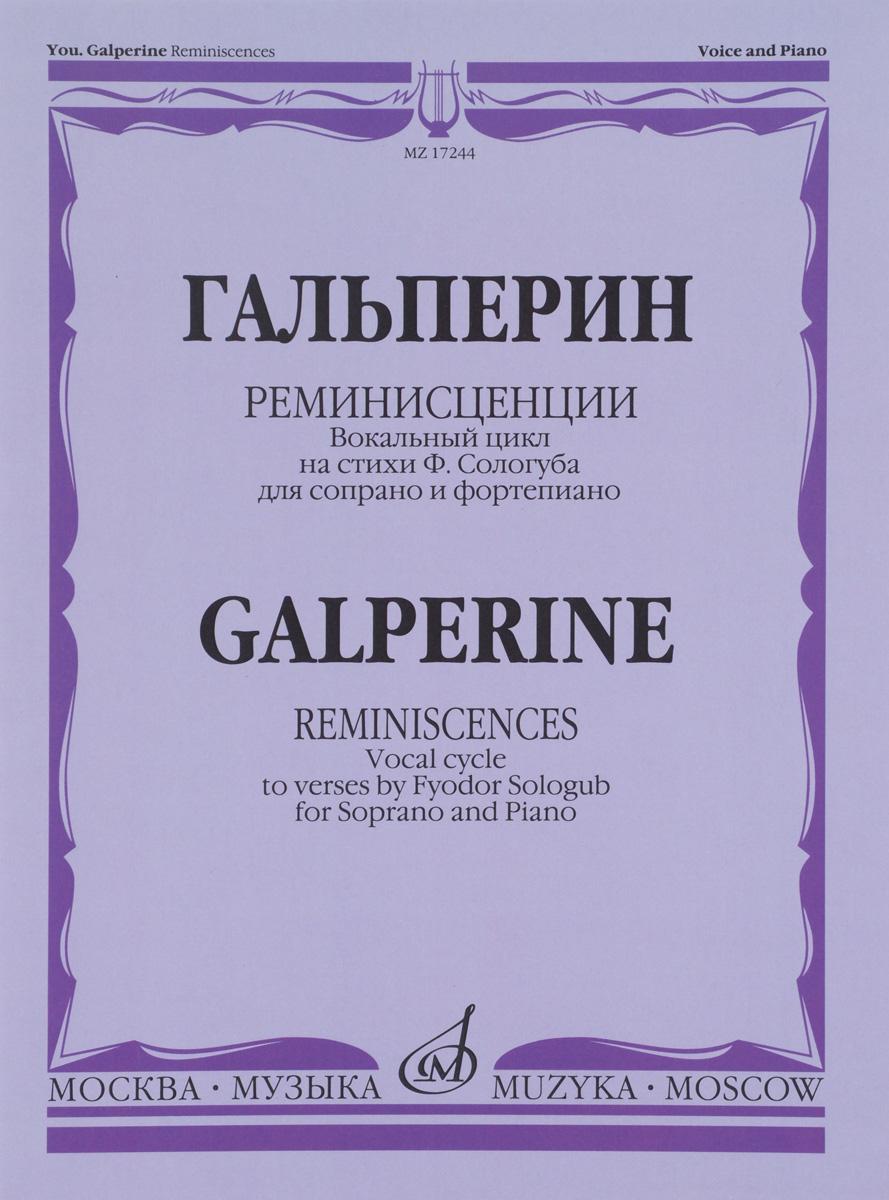 Ю. Гальперин Ю. Гальперин. Реминисценции. Вокальный цикл на стихи Ф. Сологуба. Для сопрано и фортепиано