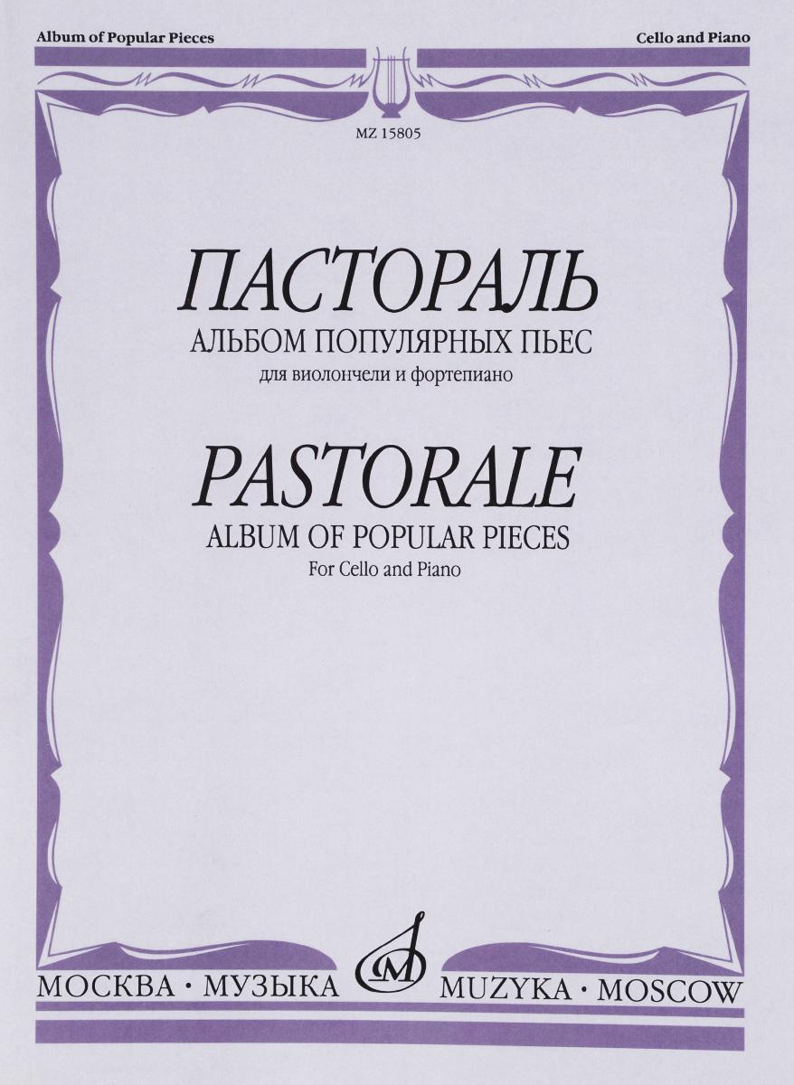 Пастораль. Альбом популярных пьес. Для виолончели и фортепиано