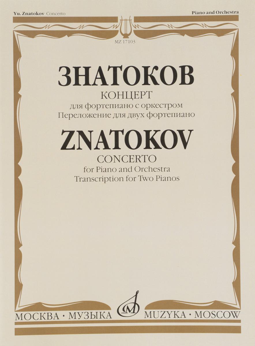 Ю. В. Знатоков Знатоков. Концерт. Для фортепиано с оркестром. Сочинение 9. Переложение для двух фортепиано бетховен концерт 2 для фортепиано с оркестром переложение для двух фортепиано
