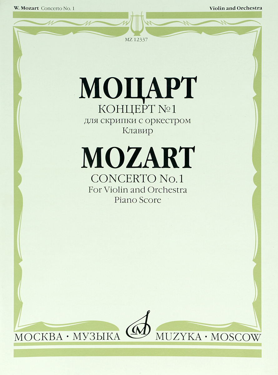 Моцарт. Концерт № 1. Для скрипки с оркестром. Клавир