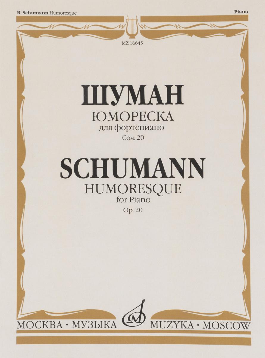 Р. Шуман Шуман. Юмореска. Для фортепиано. Сочинение 20 р шуман шуман концерт для виолончели с оркестром клавир