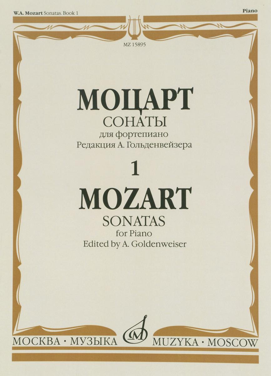 все цены на Вольфганг Амадей Моцарт Моцарт. Сонаты. Для фортепиано. В 3 выпусках. Выпуск 1 онлайн