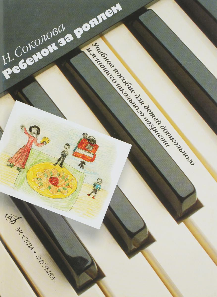 Н. Соколова Ребенок за роялем. Для фортепиано в 2 и 4 руки с пением. Учебное пособие