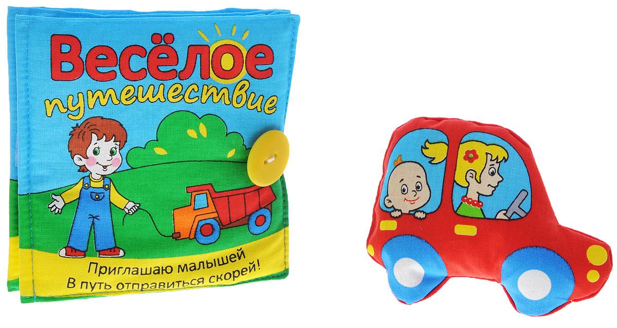 Мякиши Мягкая книжка-игрушка Веселое путешествие цвет красный синий развивающая игрушка mommy love веселое путешествие в ассортименте