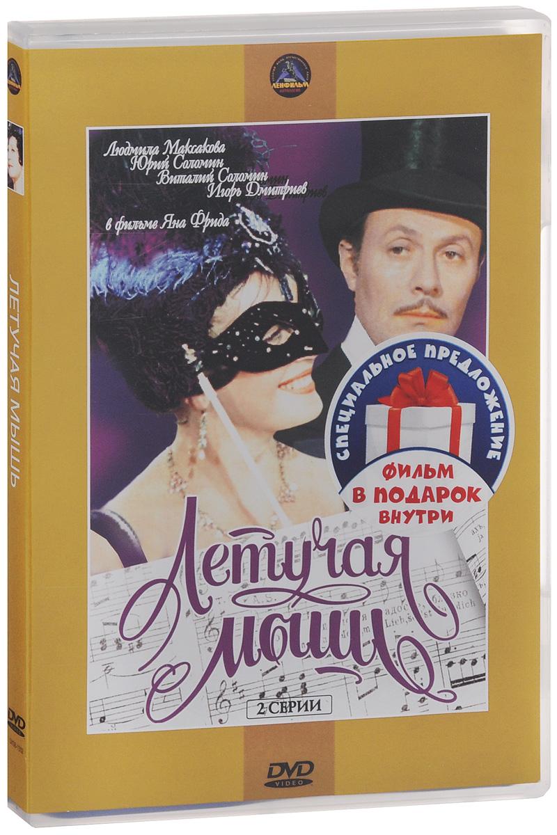 Фото - Кинокомедия: Летучая мышь. 1-2 серии / Труффальдино из Бергамо. 1-2 серии (2 DVD) жены и дочери части 1 2 2 dvd